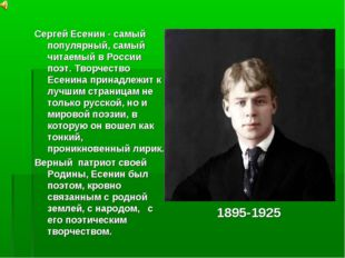Сергей Есенин - самый популярный, самый читаемый в России поэт. Творчество Ес