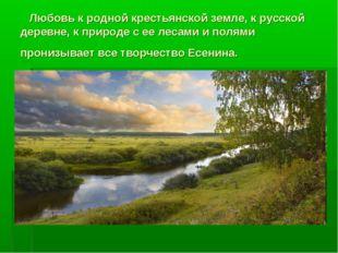 Любовь к родной крестьянской земле, к русской деревне, к природе с ее лесами