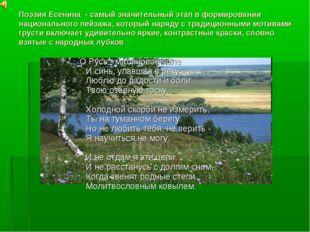Поэзия Есенина - самый значительный этап в формировании национального пейзажа