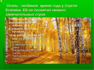 Осень - любимое время года у Сергея Есенина. Ей он посвятил немало замечател