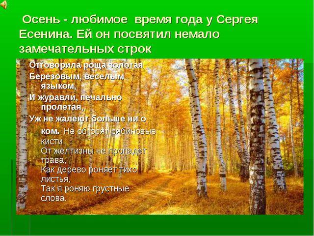Осень - любимое время года у Сергея Есенина. Ей он посвятил немало замечател...