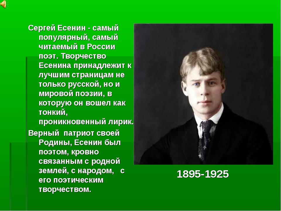 Сергей Есенин - самый популярный, самый читаемый в России поэт. Творчество Ес...