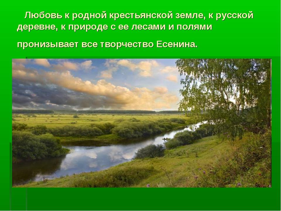 Любовь к родной крестьянской земле, к русской деревне, к природе с ее лесами...