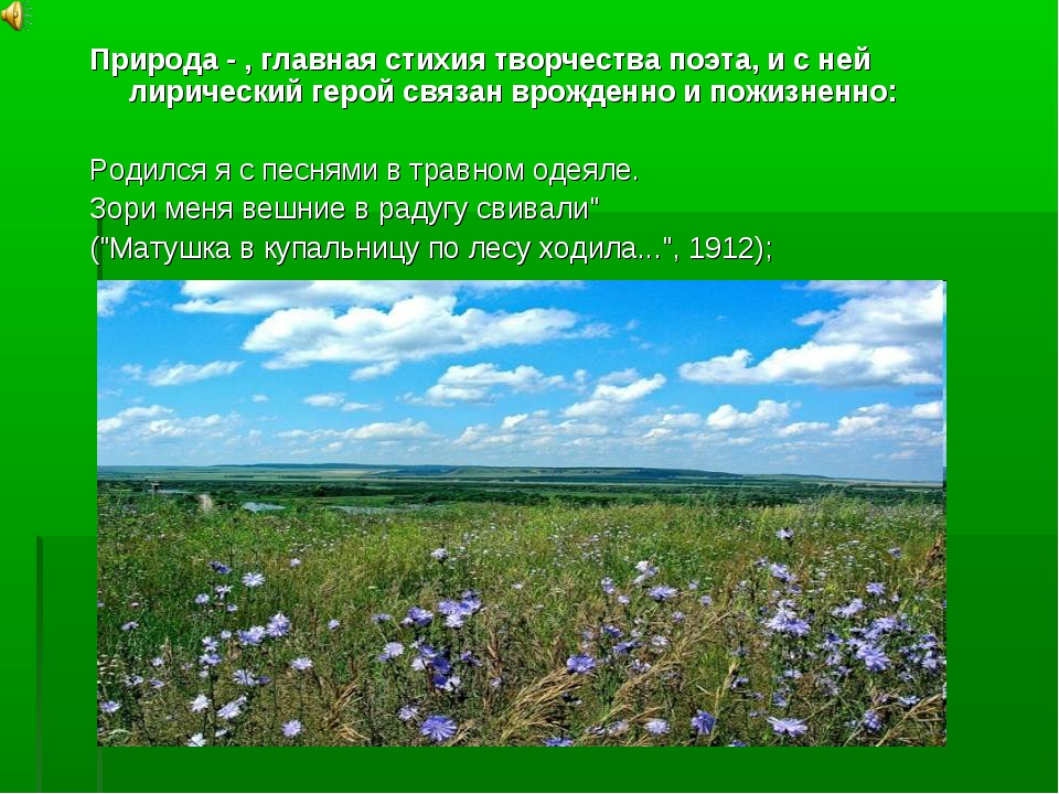 Природа - , главная стихия творчества поэта, и с ней лирический герой связан...