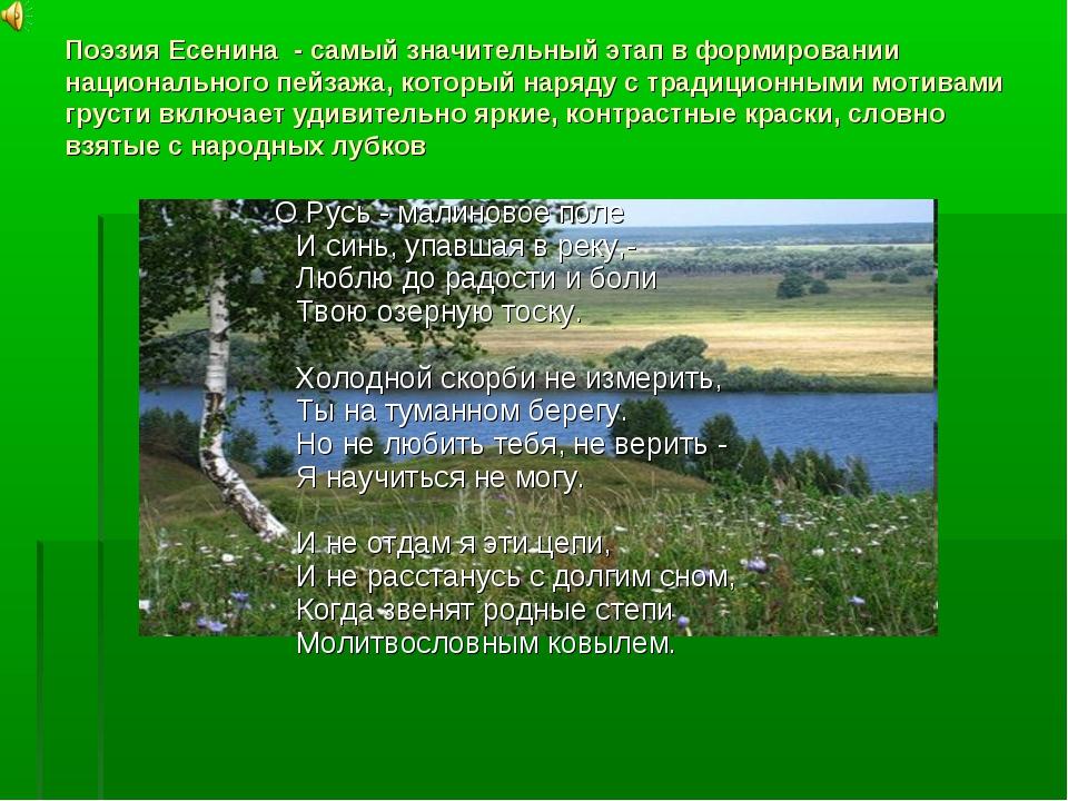 Поэзия Есенина - самый значительный этап в формировании национального пейзажа...