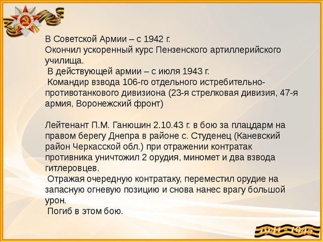 В Советской Армии – с 1942 г. Окончил ускоренный курс Пензенского артиллерийс...
