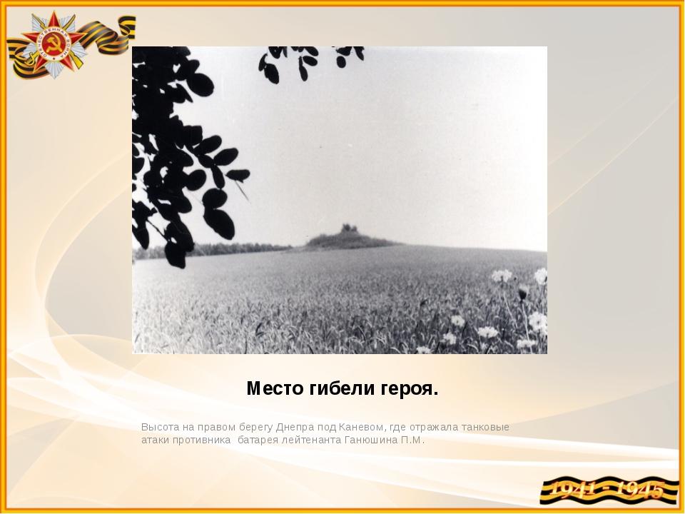 Место гибели героя. Высота на правом берегу Днепра под Каневом, где отражала...