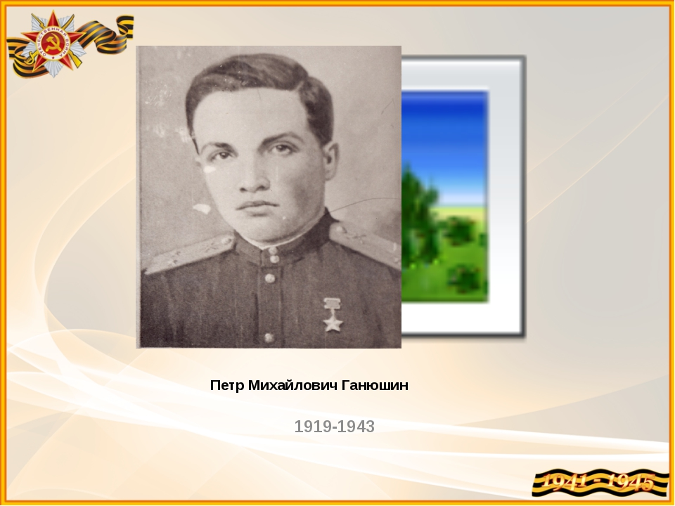 Петр Михайлович Ганюшин 1919-1943