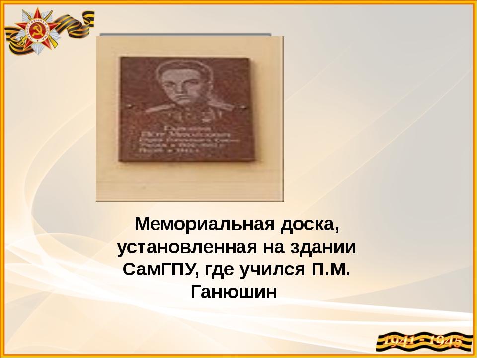 Мемориальная доска, установленная на здании СамГПУ, где учился П.М. Ганюшин