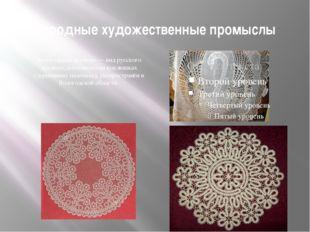 Народные художественные промыслы Вологодское кружево — вид русского кружева,