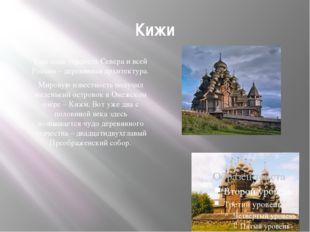 Кижи Еще одна гордость Севера и всей России – деревянная архитектура. Мировую