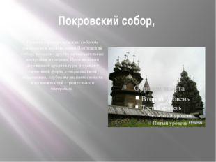 Покровский собор, Рядом с Преображенским собором расположен десятиглавый Покр