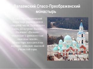 Валаамский Спасо-Преображенский монастырь Спасо-Преображенский монастырь рас