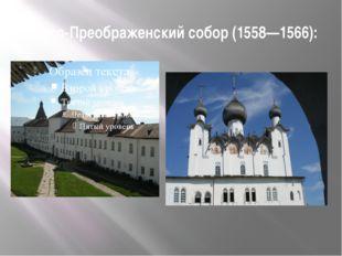 Спасо-Преображенский собор (1558—1566):