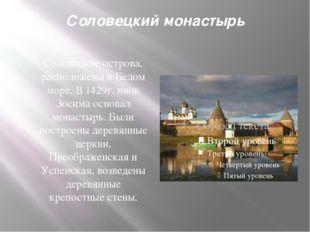 Соловецкий монастырь Соловецкие острова, расположены в Белом море. В 1429г. и