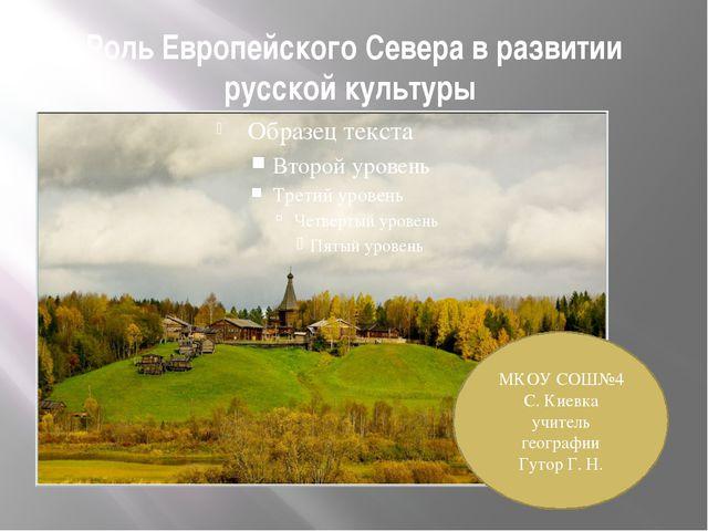 презентация география 9 класс европейский север россии