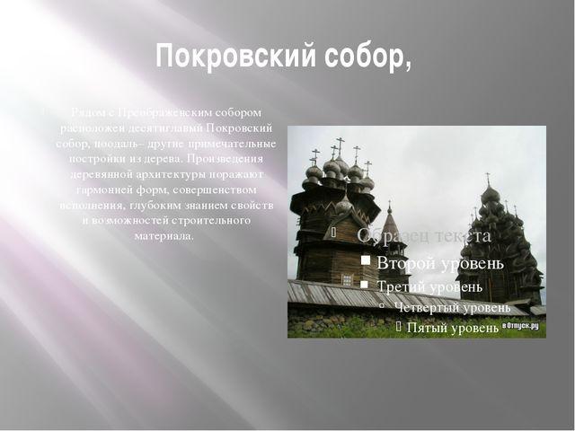 Покровский собор, Рядом с Преображенским собором расположен десятиглавый Покр...