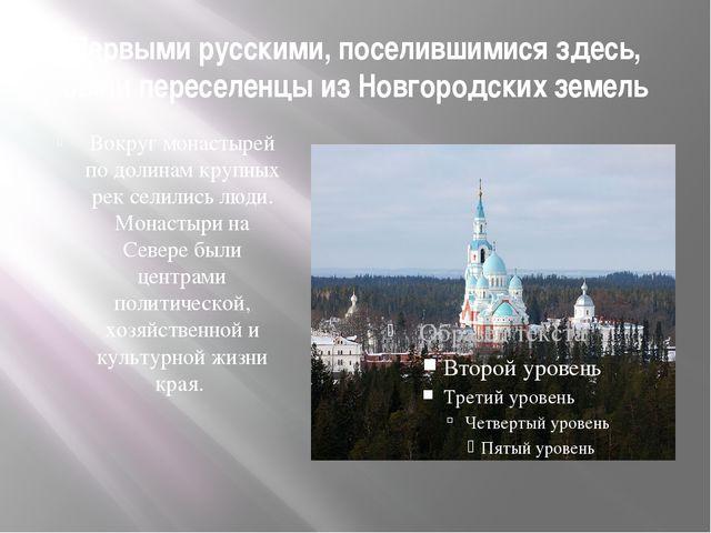Первыми русскими, поселившимися здесь, были переселенцы из Новгородских земел...