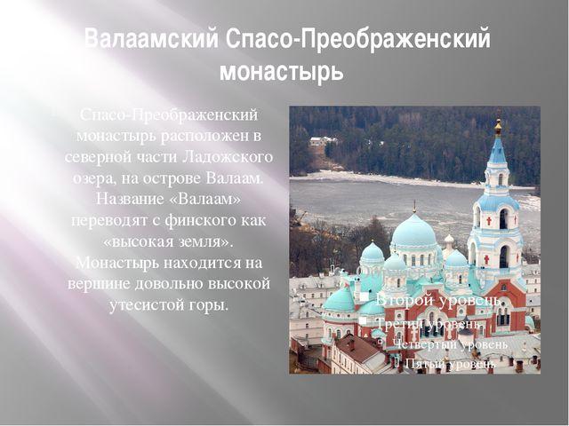 Валаамский Спасо-Преображенский монастырь Спасо-Преображенский монастырь рас...