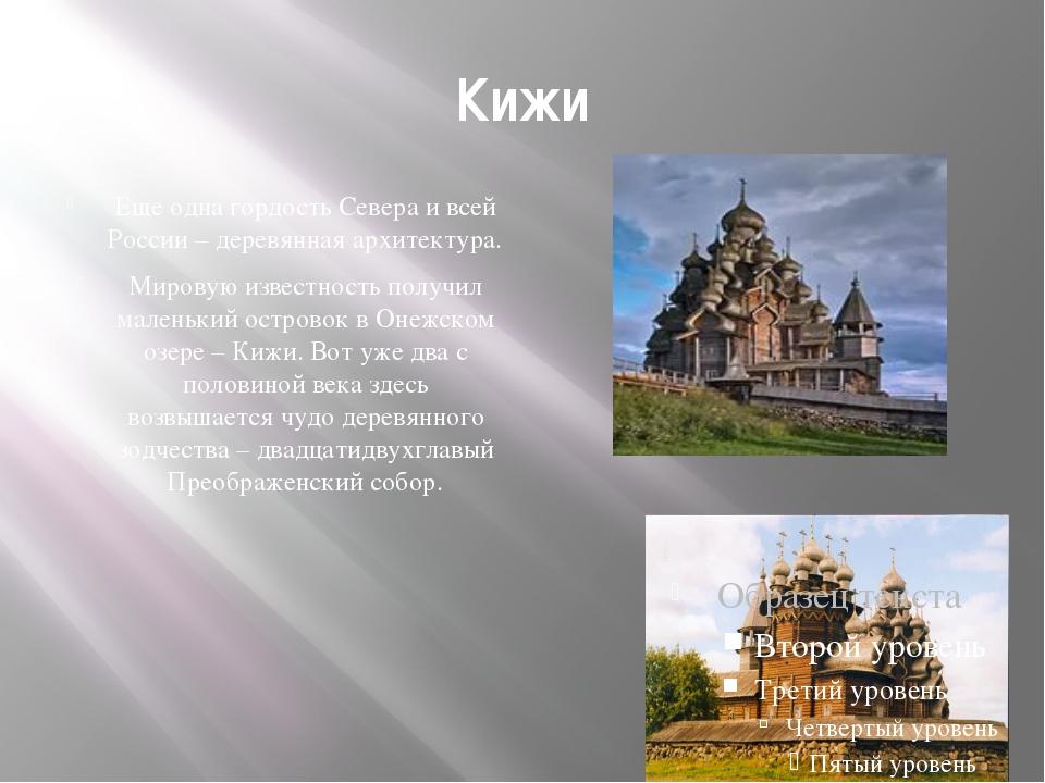 Кижи Еще одна гордость Севера и всей России – деревянная архитектура. Мировую...