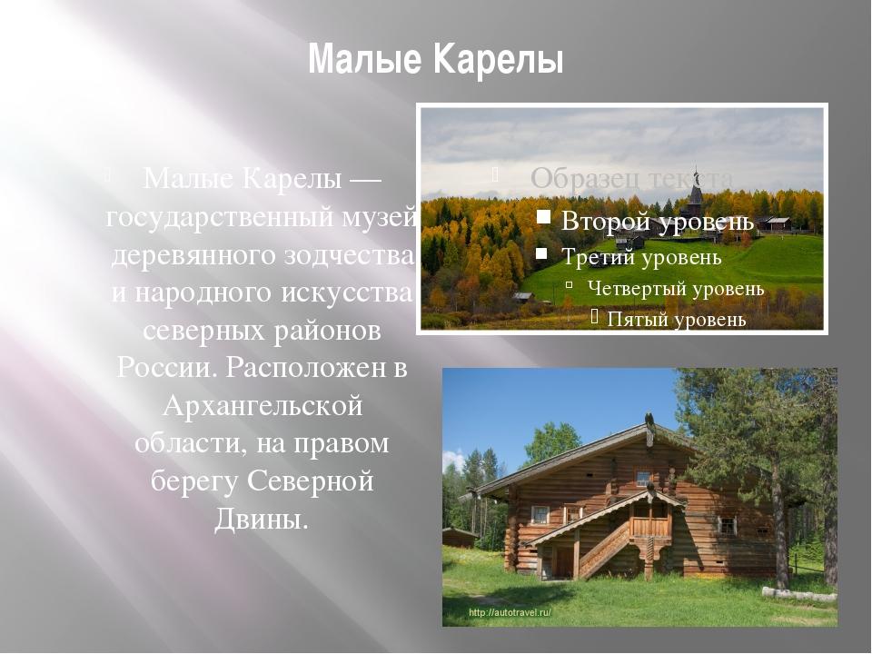 Малые Карелы Малые Карелы — государственный музей деревянного зодчества и на...