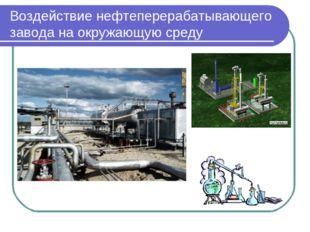 Воздействие нефтеперерабатывающего завода на окружающую среду