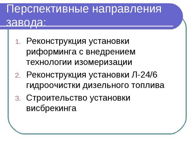 Перспективные направления завода: Реконструкция установки риформинга с внедре...