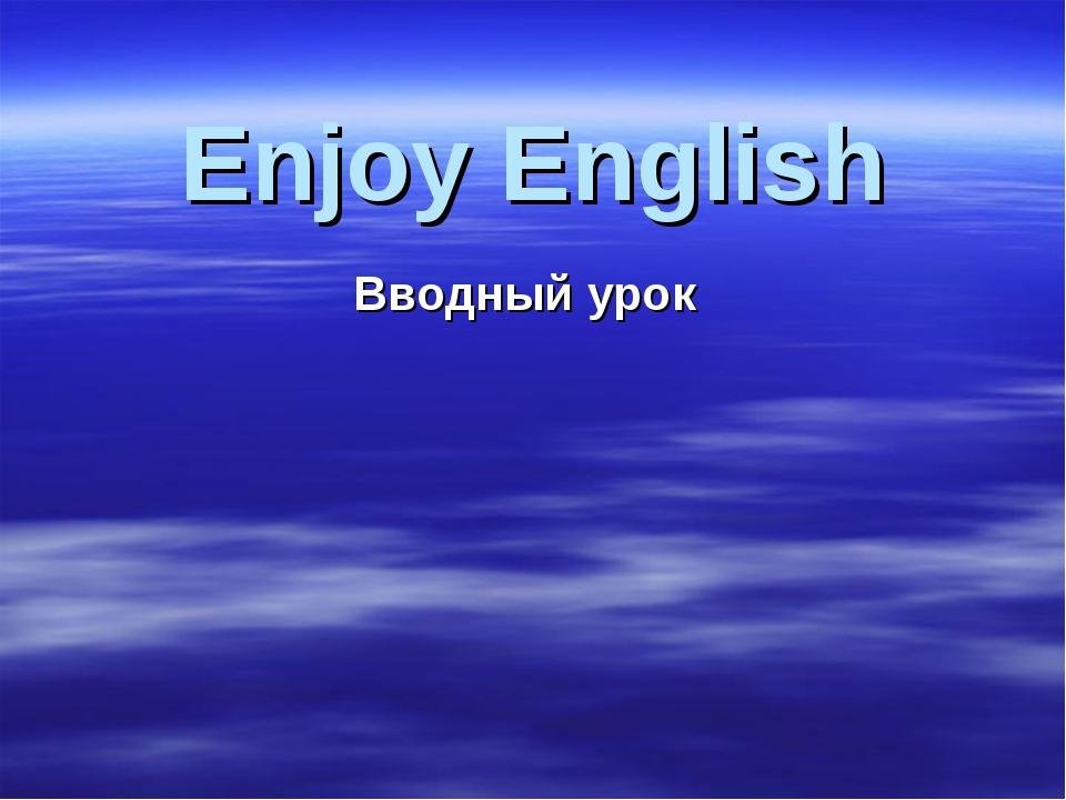 Вводный урок Enjoy English