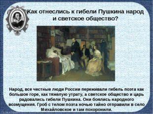 Как отнеслись к гибели Пушкина народ и светское общество? Народ, все честные
