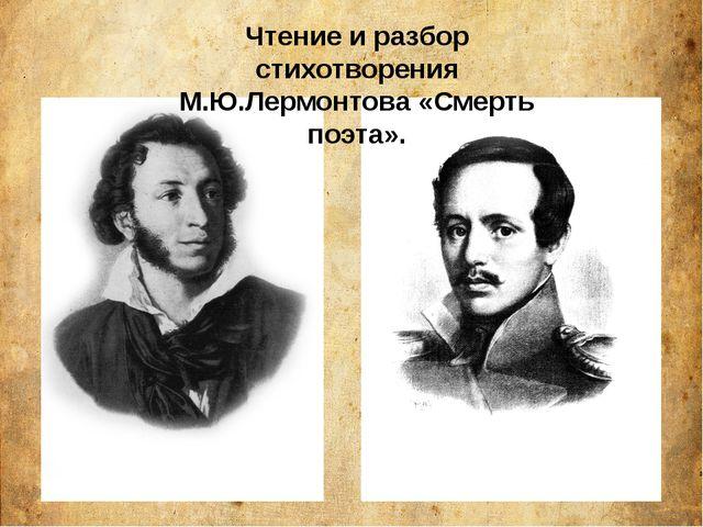 Чтение и разбор стихотворения М.Ю.Лермонтова «Смерть поэта».