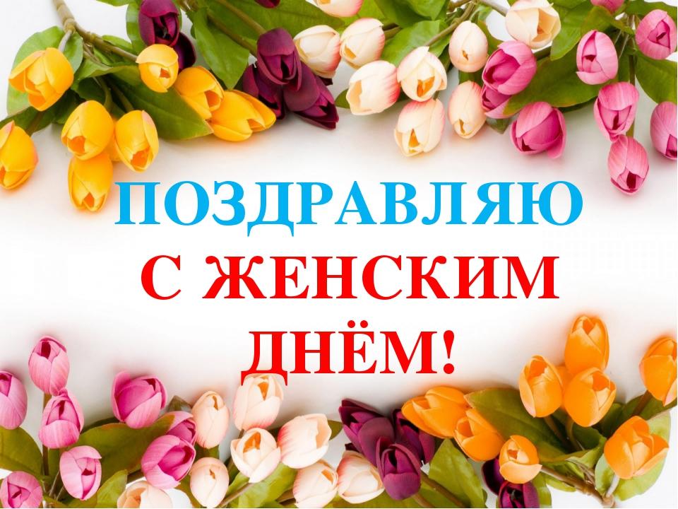Женский день поздравление