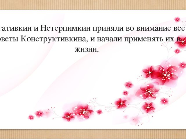Негативкин и Нетерпимкин приняли во внимание все советы Конструктивкина, и на...