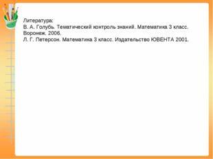 Литература: В. А. Голубь. Тематический контроль знаний. Математика 3 класс. В