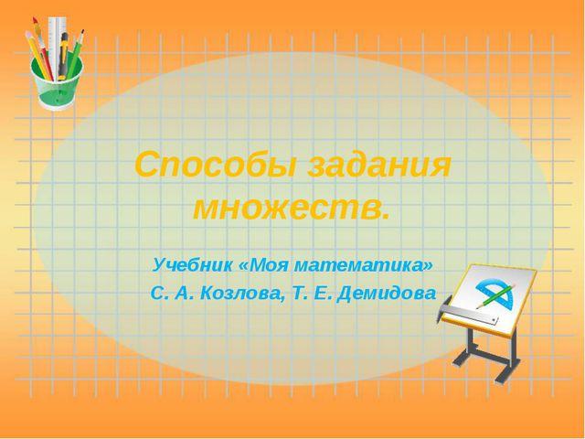 Способы задания множеств. Учебник «Моя математика» С. А. Козлова, Т. Е. Демид...