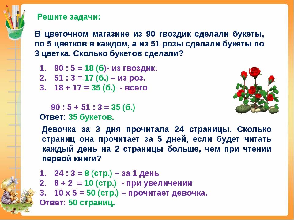 Решите задачи: В цветочном магазине из 90 гвоздик сделали букеты, по 5 цветко...