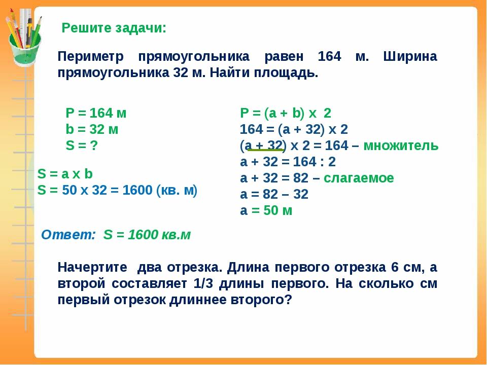 Решите задачи: Периметр прямоугольника равен 164 м. Ширина прямоугольника 32...