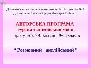 Дружківська загальноосвітня школа І-ІІІ ступенів № 1 Дружківської міської рад