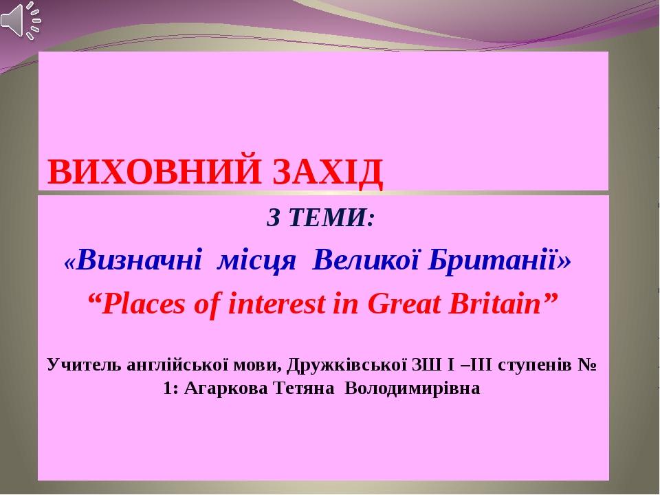 """ВИХОВНИЙ ЗАХІД З ТЕМИ: «Визначні місця Великої Британії» """"Places of interest..."""