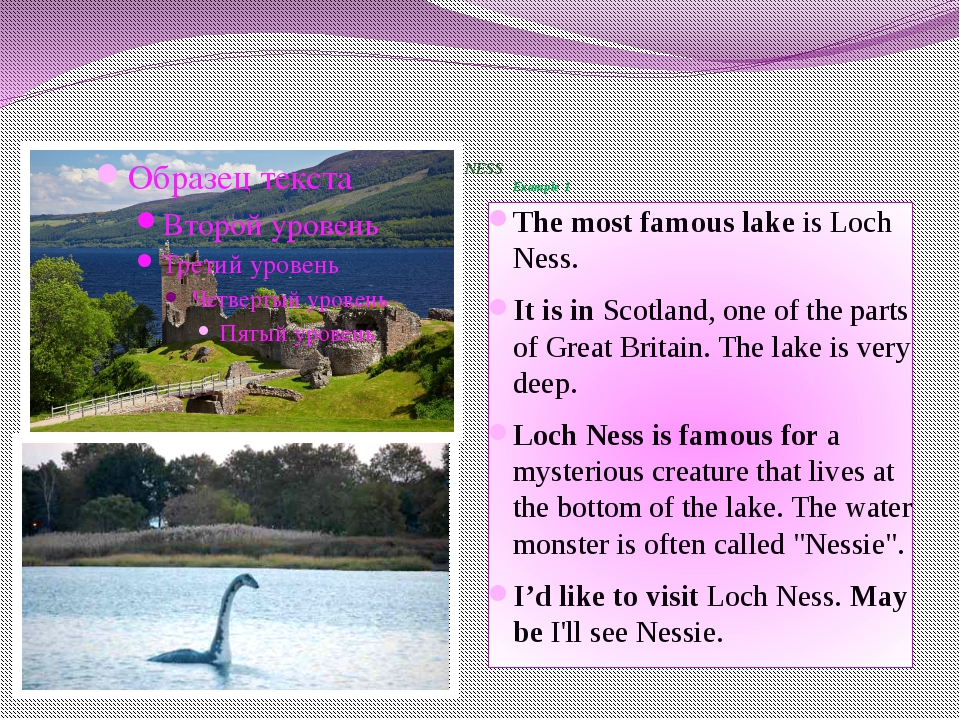 LOCH NESS Example 1 The most famous lake is Loch Ness. It is in Scotland, on...