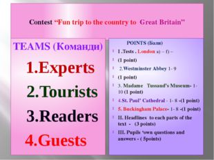 """Contest """"Fun trip to the country to Great Britain"""" TEAMS (Команди) 1.Experts"""