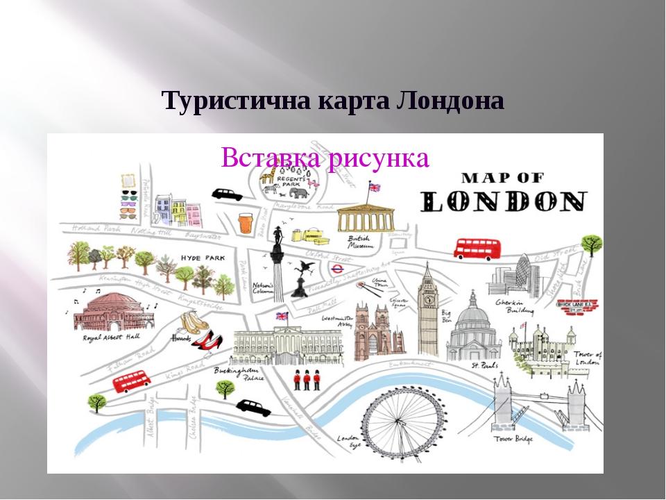 Туристична карта Лондона