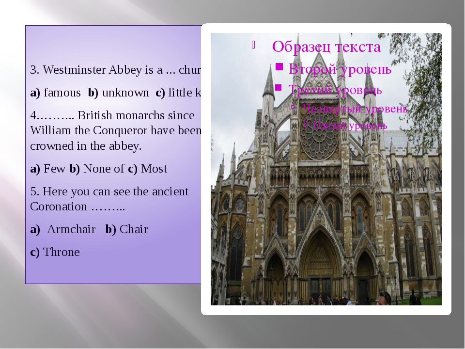 3. Westminster Abbey is a ... church. a) famous b) unknown c) little known 4....