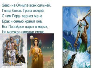 Зевс- на Олимпе всех сильней. Глава богов. Гроза людей. С ним Гера- верная же