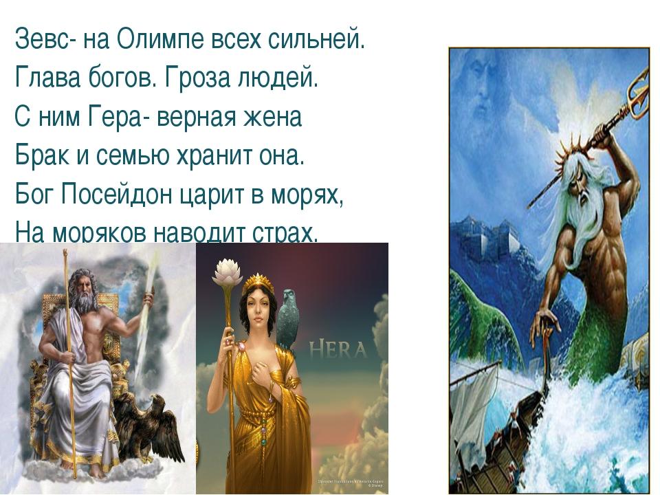 Зевс- на Олимпе всех сильней. Глава богов. Гроза людей. С ним Гера- верная же...