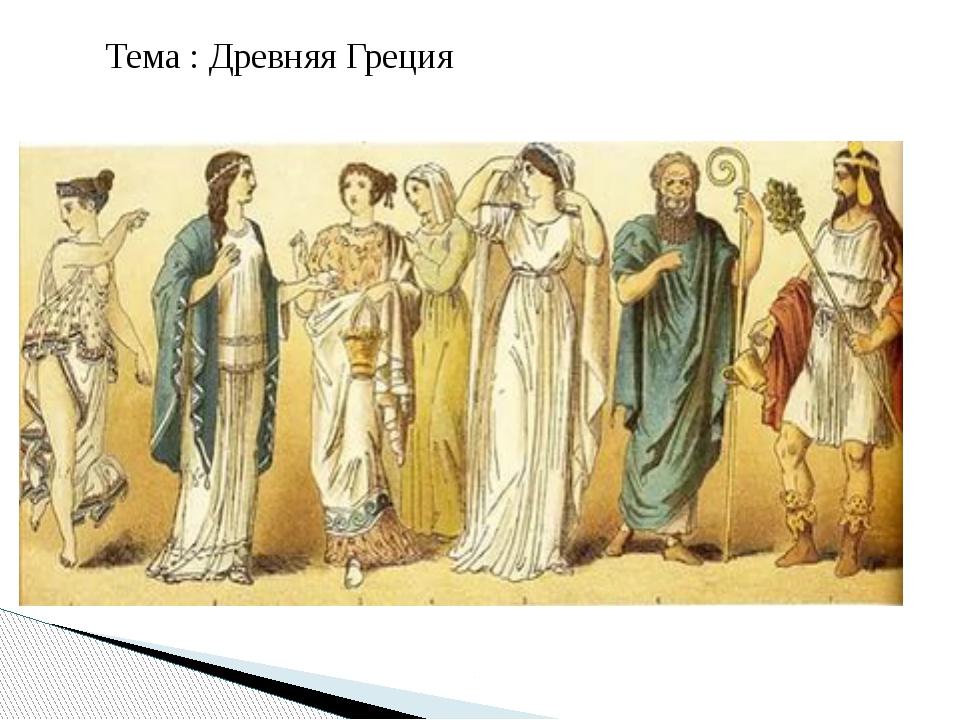 Тема : Древняя Греция