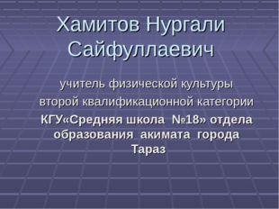 Хамитов Нургали Сайфуллаевич учитель физической культуры второй квалификацион