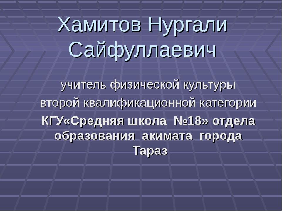 Хамитов Нургали Сайфуллаевич учитель физической культуры второй квалификацион...