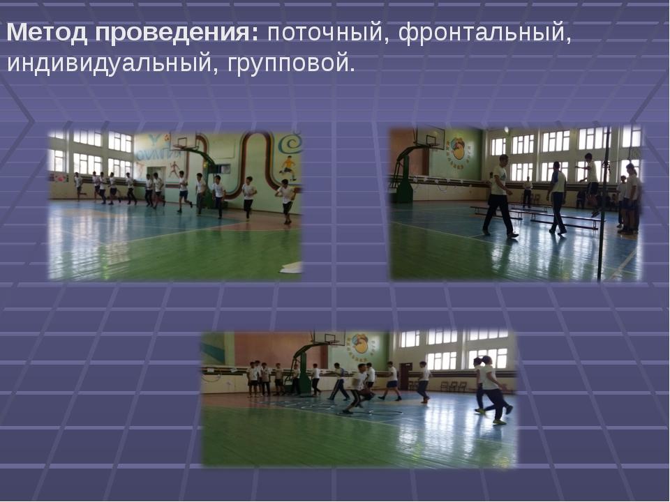 Метод проведения:поточный, фронтальный, индивидуальный, групповой.