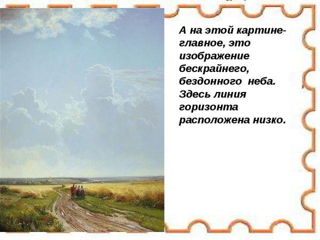 А на этой картине-главное, это изображение бескрайнего, бездонного неба. Здес...