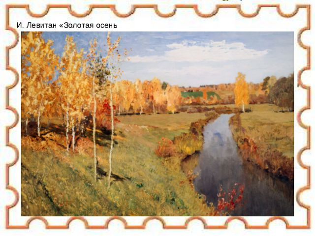 И. Левитан «Золотая осень
